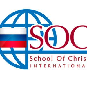 История образования Школы Христа в России
