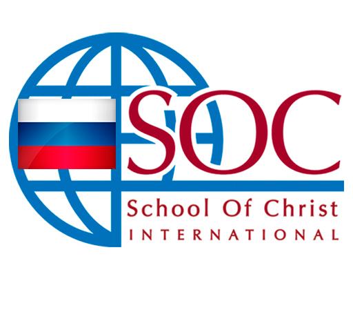 Очередной курс «Школа Христа» в России